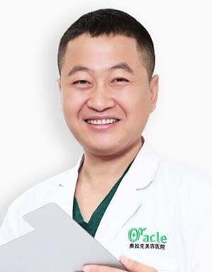 长春中妍奥拉克整形医院薛永哲