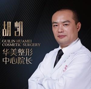 桂林华美医疗美容整形门诊部胡凯