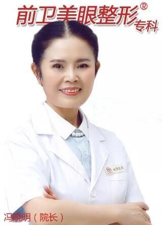 昆明前卫美眼医疗美容诊所冯晓明