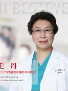 上海佰思爱医疗美容门诊部史丹