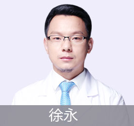 济南海峡美容整形医院徐永
