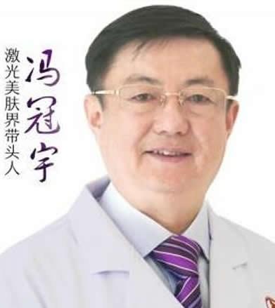 昭通爱丽诺医疗美容门诊部冯冠宇