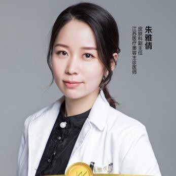 南京医科大学友谊整形外科医院扬州医疗美容门诊部朱雅倩