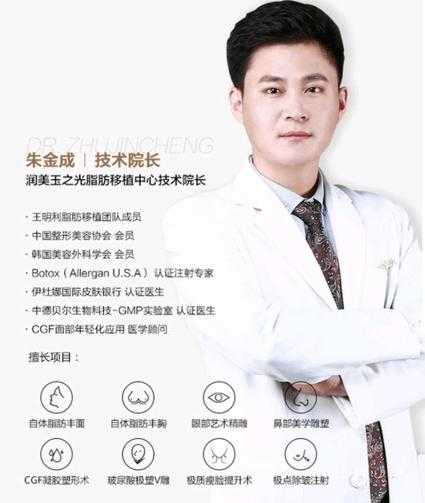 北京润美玉之光医疗美容门诊部朱金成