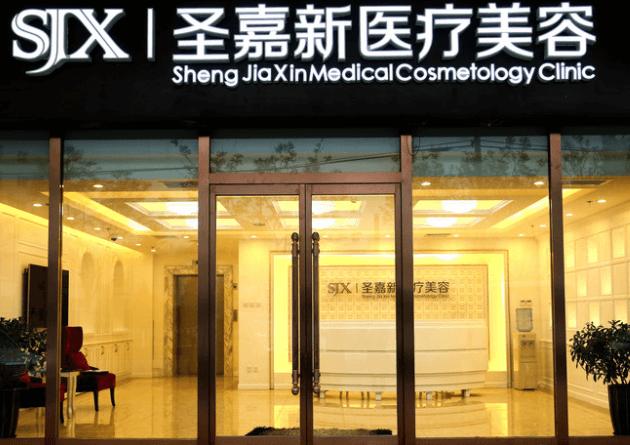 北京正规大脚骨手术医院北京圣嘉新