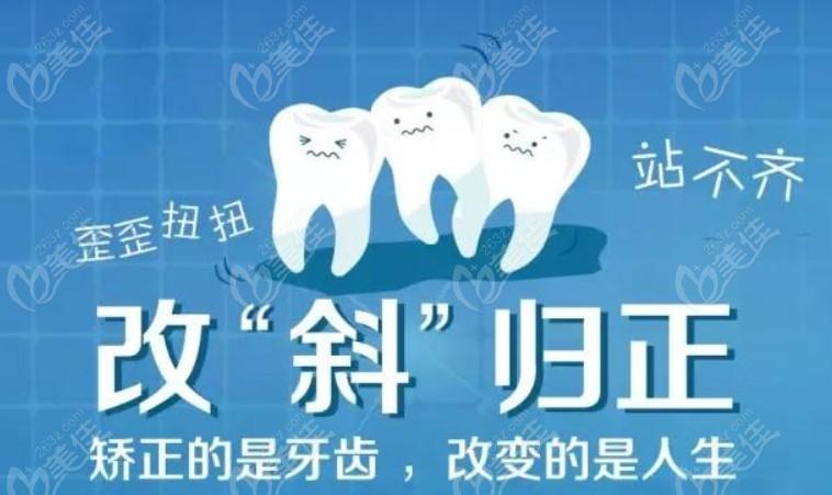 做牙齿矫正对人生的重要性