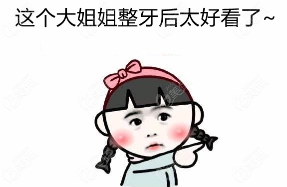 宁波牙博士口腔医院张春旭术前照片1