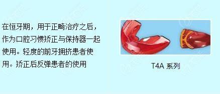 三阶段牙套的作用