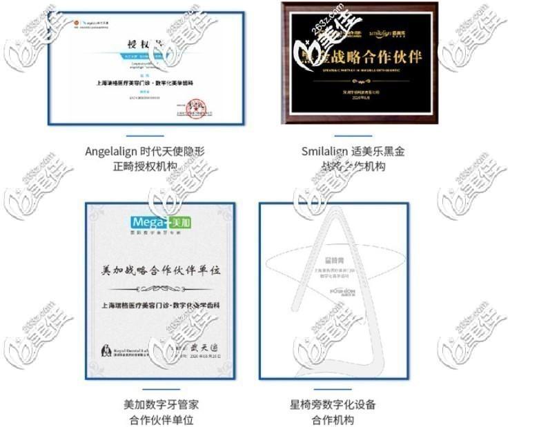 上海安缦美学修复正畸中心的荣誉