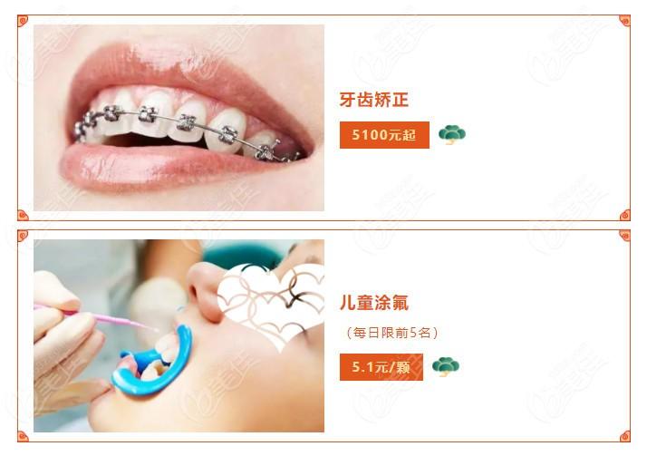 广州中家医家庭医生口腔牙齿矫正活动