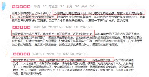顾客在北京画美做双眼皮修复后的反馈参考