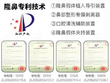 上海伊莱美拥有四项隆鼻专 利技术