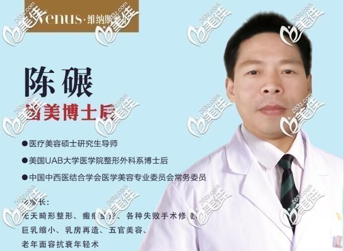 郴州维纳斯医疗隆胸医生陈碾博士