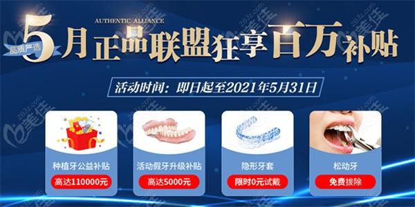 深圳福华不仅做韩国种植牙的价格实惠,且3d数字化种植牙技术也棒棒哒