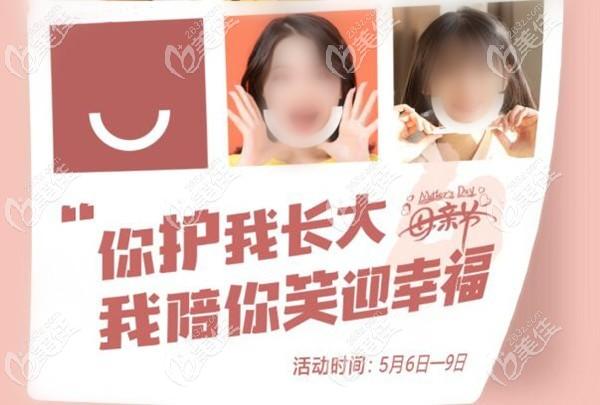 南京美奥口腔母亲节活动