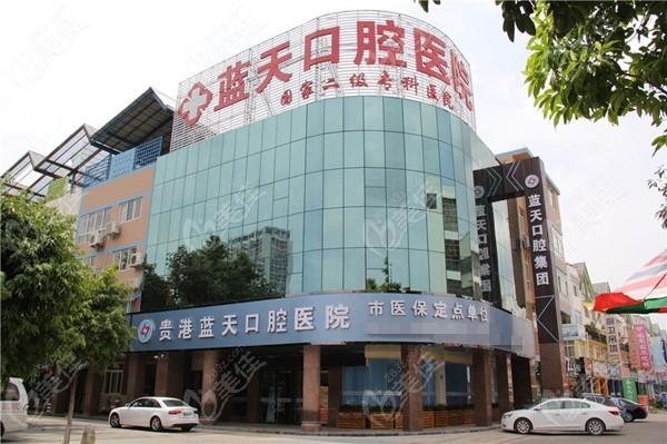 贵港蓝天口腔医院环境