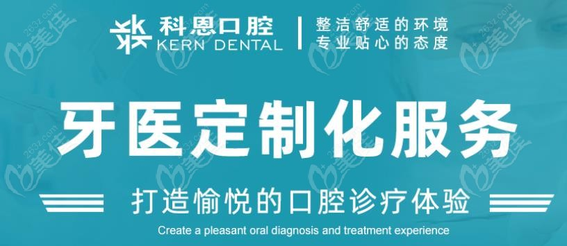 科恩口腔牙医定制化服务