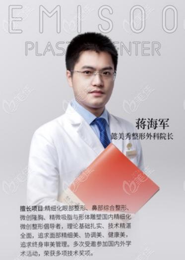 广州懿美秀蒋海军隆胸技术怎么样