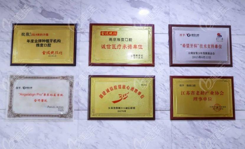 南京雅度口腔获得的荣誉