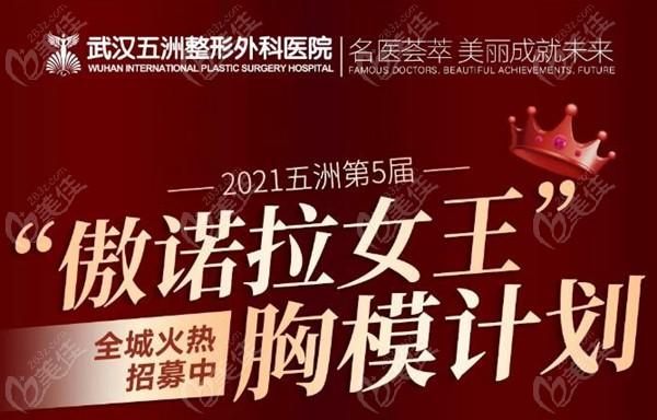 武汉五洲莱美第五届傲诺拉女王全城招募