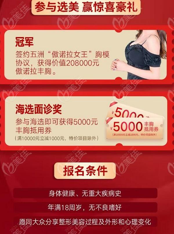 武汉五洲莱美招募隆胸模特条件