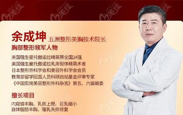 余成坤 武汉五洲整形美胸技术院长