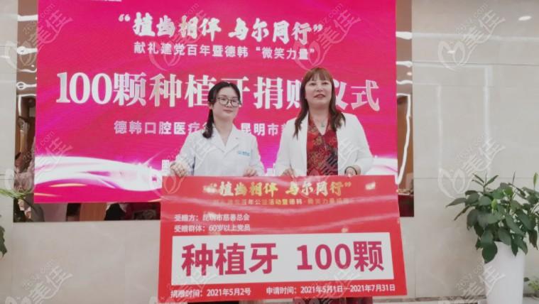 100颗种植牙捐赠仪式