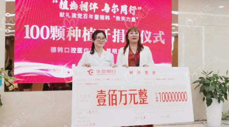 100万种牙补贴捐赠仪式
