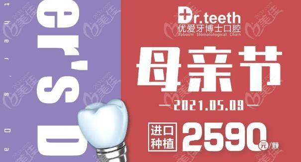 韩国进口种植牙才2590元起一颗,欢迎来到青岛牙博士种牙活动现场