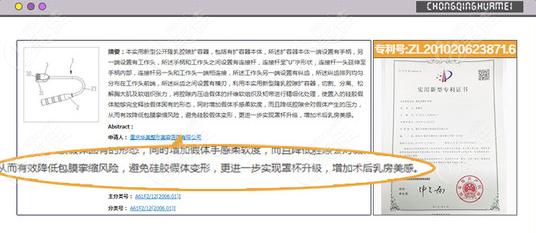 重庆华美丰胸专有技术