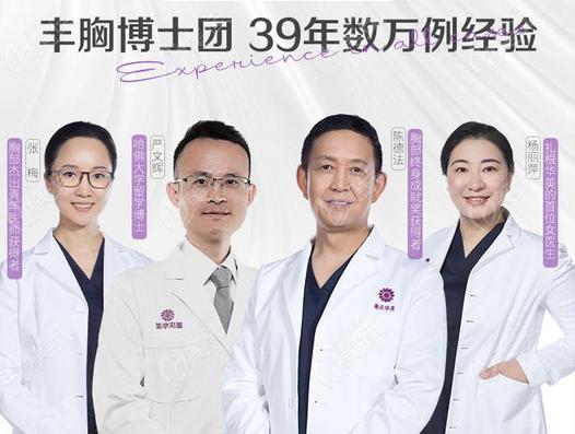 以陈德法院长为首的重庆华美隆胸医生团队