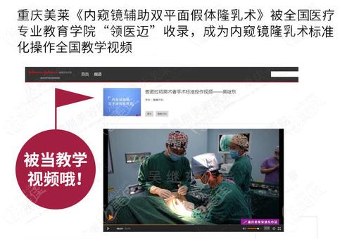 内窥镜辅助双平面假体隆乳术被评为国内教学视频