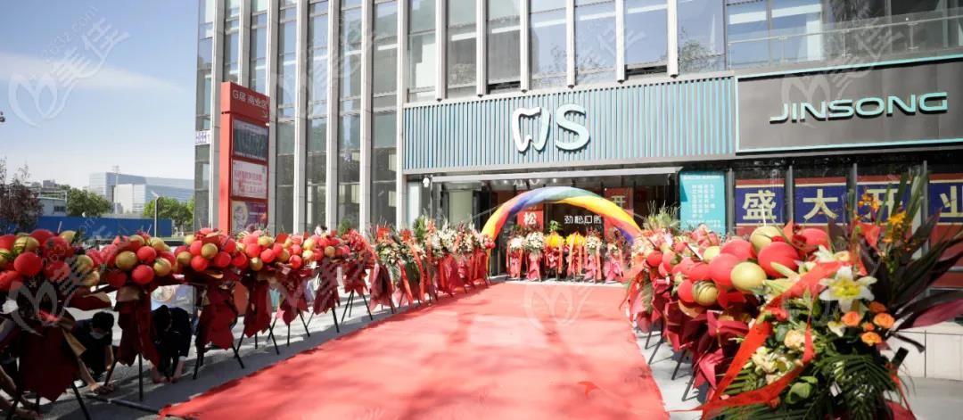 北京劲松口腔医院五棵松分院开业