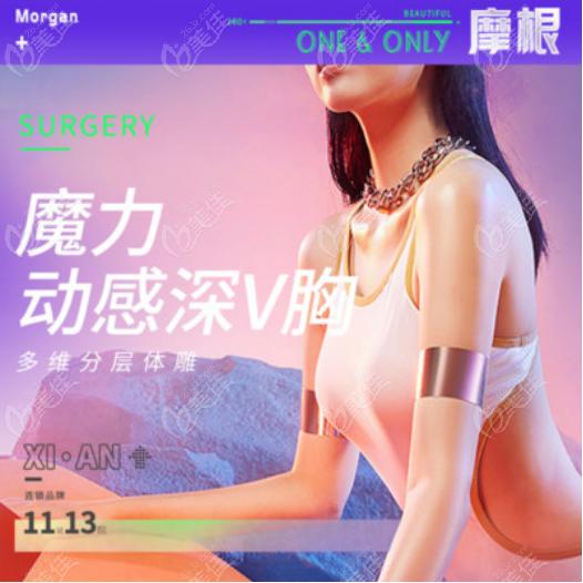 西安壹加壹医疗美容医院的隆胸技术