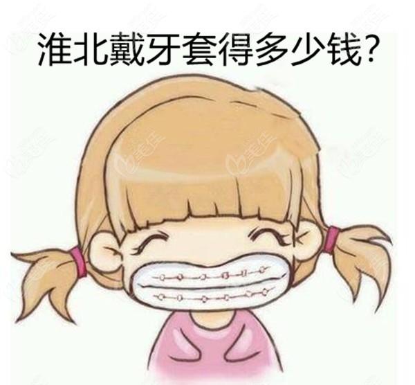 淮北矫正牙齿多少钱