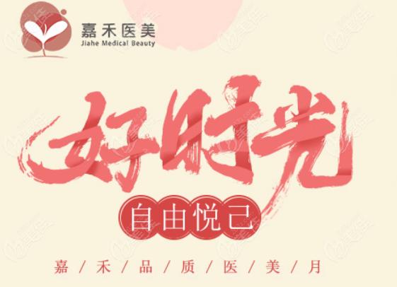 在北京做眼袋修复的价格得多少钱啊?这月在嘉禾做眼袋修复约6888元起