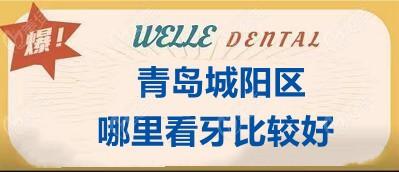 青岛城阳区较好的口腔医院