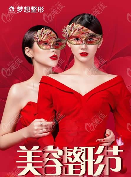 本月昆明梦想内切祛眼袋价格只要3280元起,而且闺蜜同行,经典项目还买1送1哟