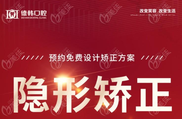 6999元起就能在长沙德韩口腔芙蓉店,戴上心仪的正雅隐形牙套矫正器了