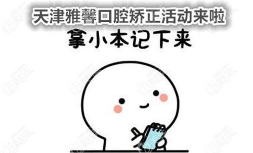 天津红桥区这家民营牙科做金属托槽矫正价格竟然直降3K,速约