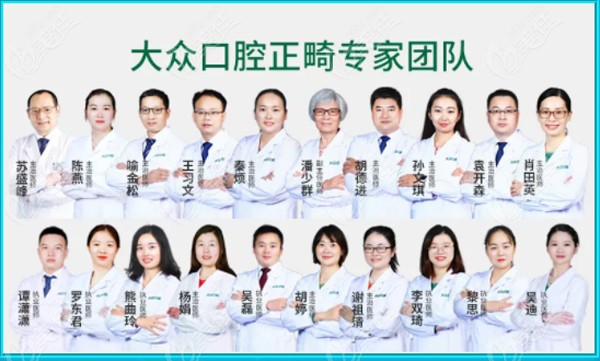武汉大众口腔部分正畸团队