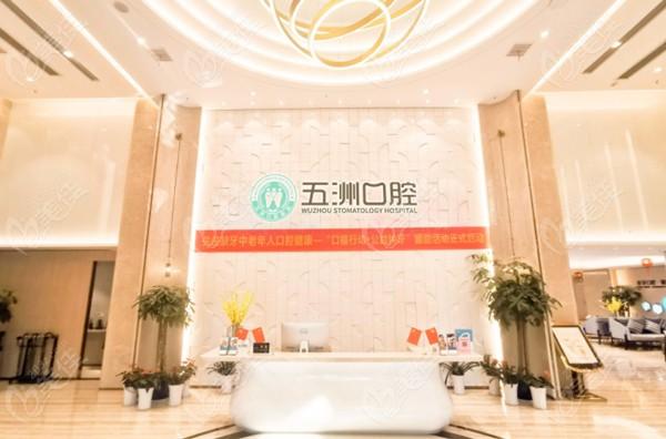 武汉五洲麦芽口腔大厅