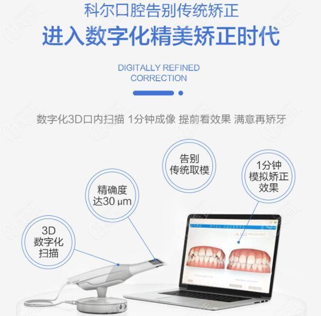 北京科尔口腔数字化正畸优势