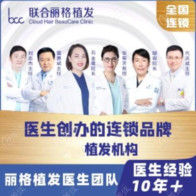 深圳丽格植发医生团队