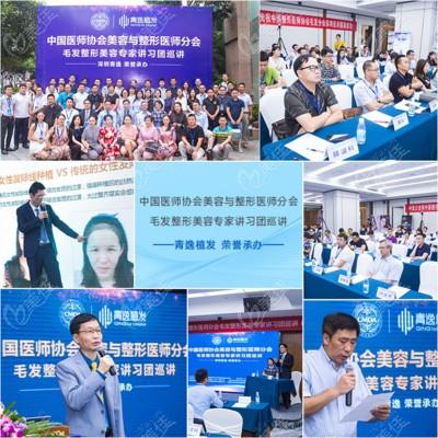 深圳青逸医院曾承办过中整协的毛发整形美容医生巡讲团活动
