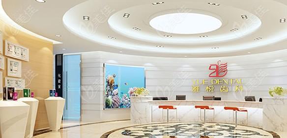 上海雅悦齿科大厅