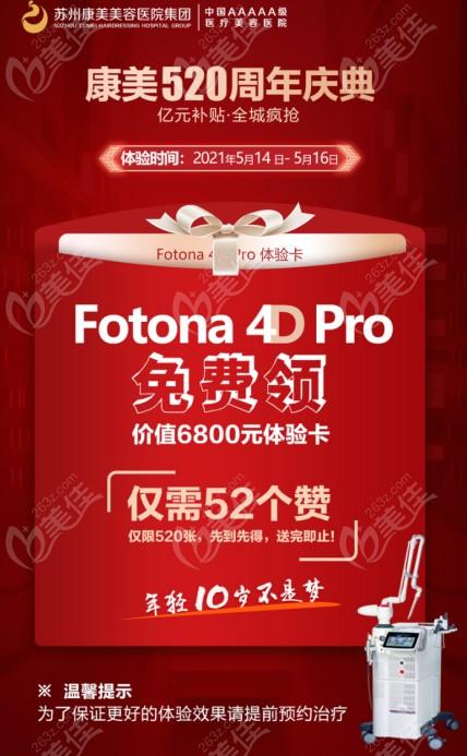 担心抗衰新宠Fotona 4d Pro价格贵的亲们,苏州康美520庆典体验卡来啦