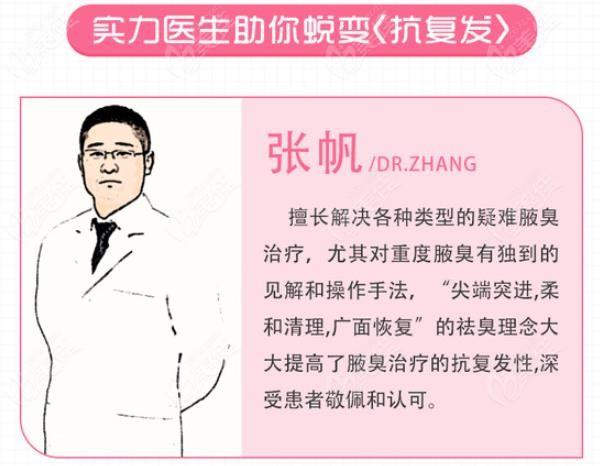 张帆医生治疗腋臭手术的技术优势