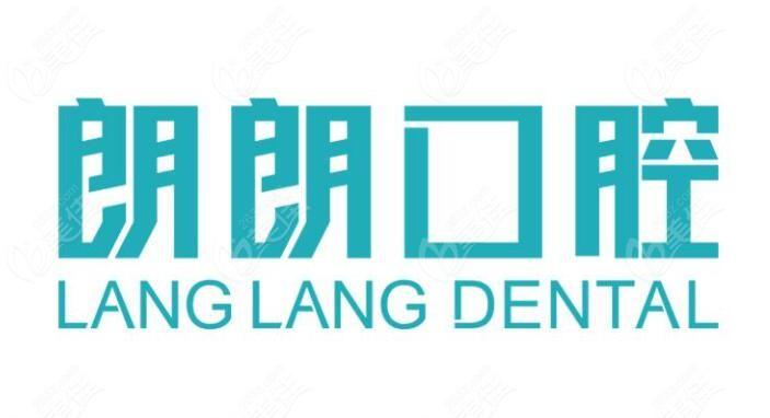 朗朗口腔的logo图