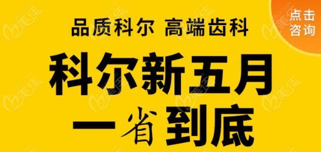 北京科尔口腔的美国皓圣种植体+全瓷牙冠5千多,这价格你可满意